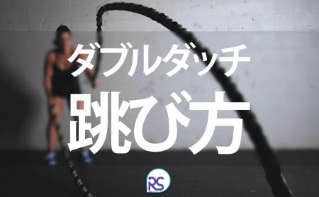 ジャンパー必見!ダブルダッチの上手な跳び方と上達のコツ | 縄跳び専門ページ | ピントル