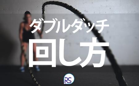 ターナー必見!ダブルダッチの上手な回し方と上達のコツ | 縄跳び専門ページ | ピントル