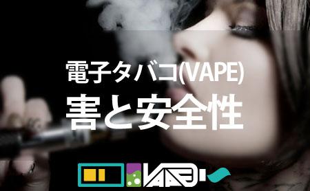 タバコ の 害 電子