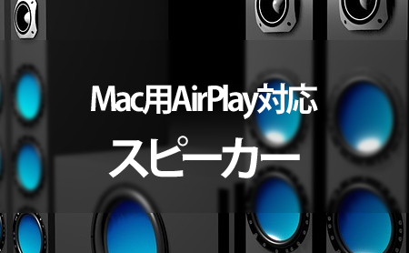 Mac用AirPlayスピーカーランキング