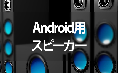 Android用スピーカーランキング